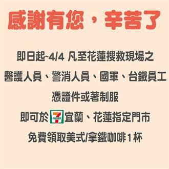 7-11挺搜救 醫護警消、國軍、台鐵員工免費換咖啡