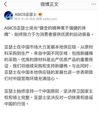 「支持一個中國?」 台灣亞瑟士怒反駁