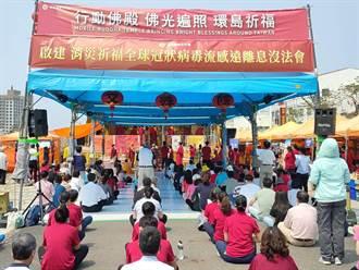 世界佛教正心會行動佛殿130站台南加持法會 祈願台鐵罹難者安息