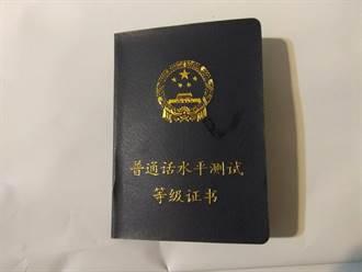 台灣人在大陸》我的普通話證書