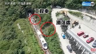 【太魯閣出軌】51人罹難慘劇 蘇煥智不忍了怒爆出事主因