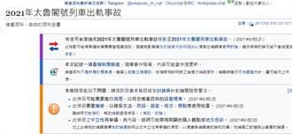 太魯閣號出軌死傷慘重 維基百科竟出現惡劣留言