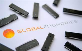 格芯擬投資14億美元擴產 計畫明年首次公開募股