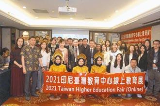 中亞聯大辦台灣跨國大學教育展