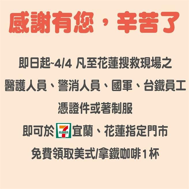 7-11挺搜救 醫護警消、國軍、台鐵員工免費換咖啡 - 生活
