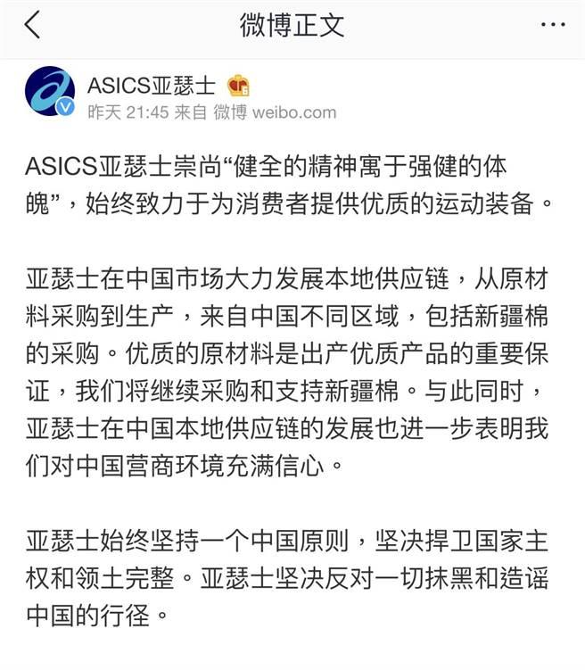 中國亞瑟士分公司日前於微博的聲明,已遭日本總部要求撤除。(摘自微博)