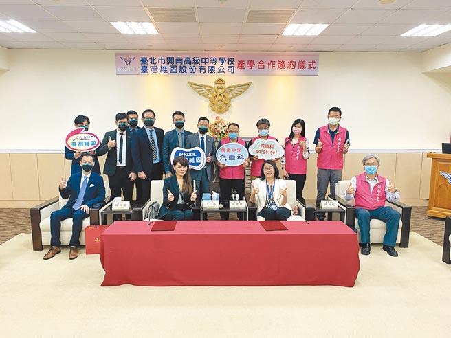 V-kool臺灣總代理臺灣維固執行長林美瑄(前左二)帶領團隊與開南中學團隊大合影。圖/開南中學提供
