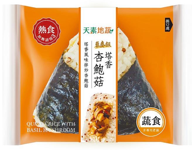 7-11塔香杏鮑菇藜麥飯糰,39元。(7-11提供)