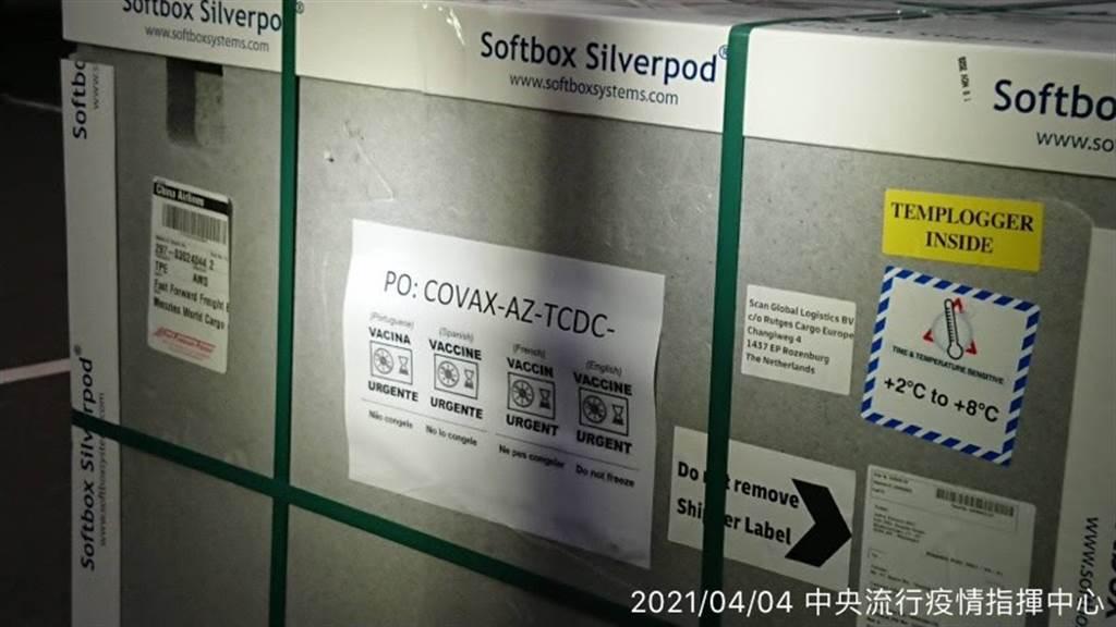 COVAX首批19.92萬劑AZ疫苗抵台。(指揮中心提供)