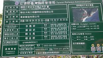 【太魯閣出軌】轟台鐵對工安管理無能 賴香伶:心存僥倖釀大禍