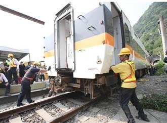 搭台鐵太魯閣號事故車 1年內可退票無須憑實體票