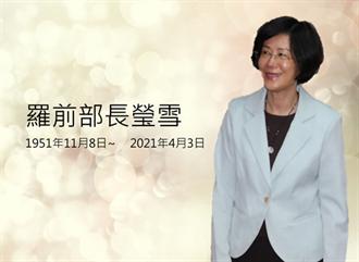 【羅瑩雪辭世】法務部今在官網致哀 感念為法務貢獻