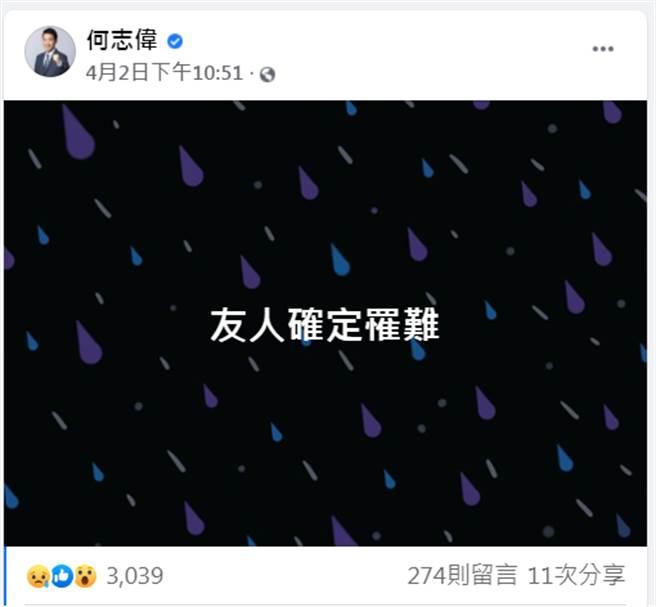 立委何志偉友人在此次太魯閣事故中罹難。(圖/摘自何志偉臉書)