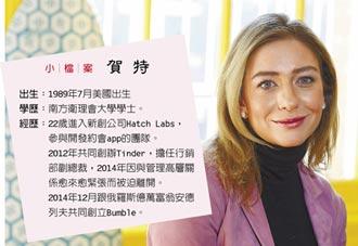 企業舵手-Bumble交友App共同創辦人兼執行長賀特 揮別渣男 躋身最年輕女富豪