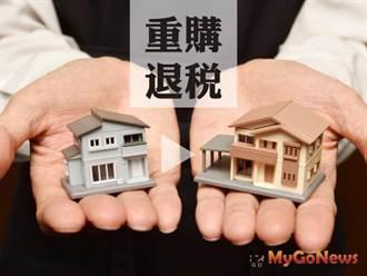 別讓權益睡著,記得申請自住房地重購退(抵)稅