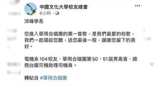 罹難助理司機員江沛峰是男高音 華岡合唱團唱歌送他最後一程