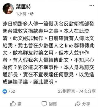貼文質疑衛福部發起台鐵救災捐款 葉匡時:非我所寫