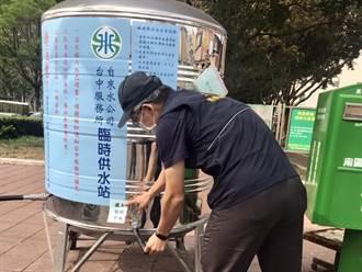 中苗彰今起分區供水 台水457處臨時供水站這裡找