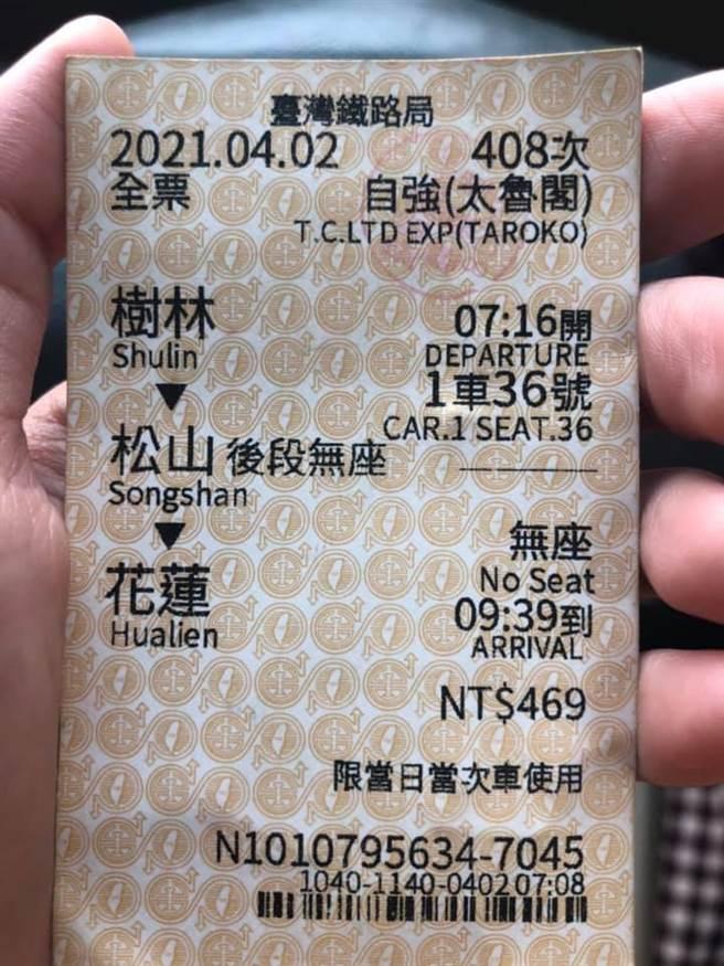男子為了證明自己是太魯閣列車的乘客,並秀出車票自清。(圖/翻攝自家屬臉書)