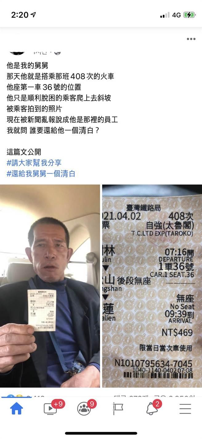 一名網友在網路表示,被誤人為李義祥同夥的工人,其實是舅舅,也是這次太魯閣的乘客。(圖/翻攝自家屬臉書)