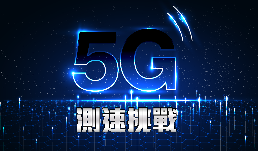 2021年每月將製作5G測速挑戰專題。(中時新聞網製)