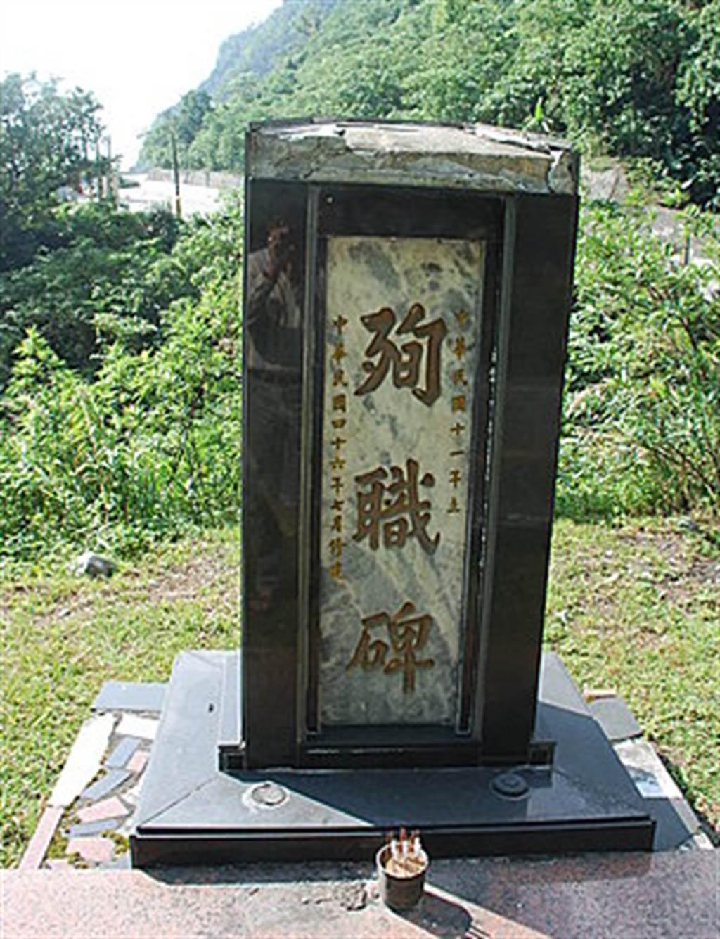 另1個日治時期的碑上僅寫著「殉職碑」3字,未寫明殉職原因、身分、過程等,僅知是51名開路工人因公殉職,碑在1922年立成。(圖/翻攝自「國家圖書館臺灣記憶」文獻)