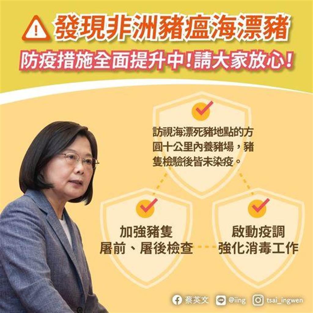 台灣本島首次發現染非豬瘟海漂豬   總統:防疫全面提升。(摘自蔡總統臉書)