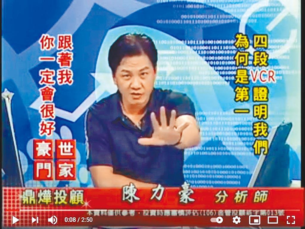 股市分析師陳力豪曾在節目表示,只要找到他造假,「100萬就是你的」,畫面被人備份放在Youtube上。事後有人買股賠錢,向他提告求償。(取自YouTube)