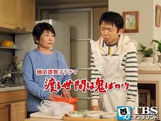 《冷暖》母子檔不和 橋田壽賀子下筆「出差」
