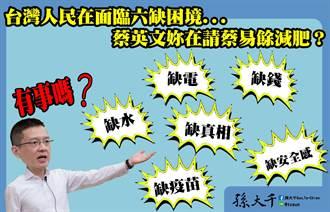 孫大千:台灣人民面臨六缺 綠營政治人物唯一一缺就是缺德