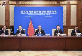 人類減貧的中國實踐白皮書:中國減貧經驗屬於中國也屬於世界