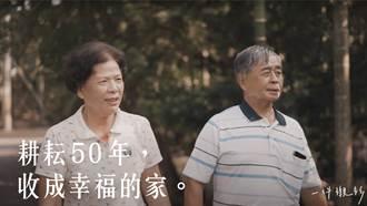 屏東務農老夫妻,如何攜手50年愛情?