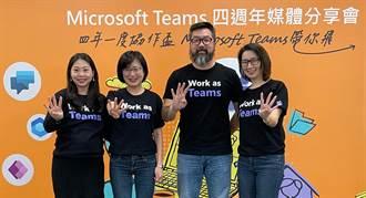 微軟Teams積極對應疫後新常態 提醒台灣企業擁抱數位轉型吸引全球人才