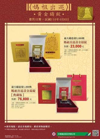中華郵政推2款媽祖出巡黃金鑄錠