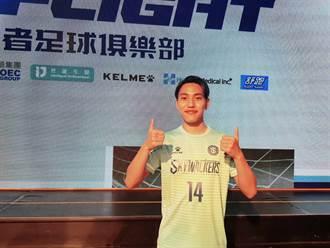 足球》跨海來台學中文 意外展開球員生涯