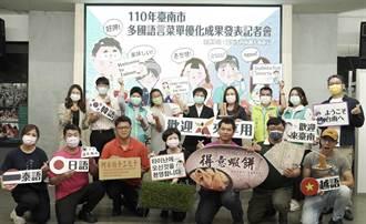 台南市推多國語言菜單 日韓泰越客人都說讚