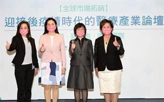 貿協醫療產業論壇開講 檢測科技成台灣新的市場契機