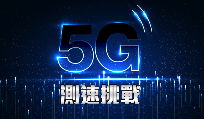 5G測速挑戰》2021年3月中華電信上傳下載速度擠下1/2月冠軍
