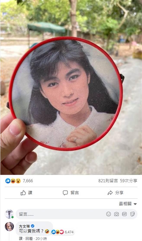 方文琳親自回應古早鏡照片。(圖/FB@高雄美食地圖)