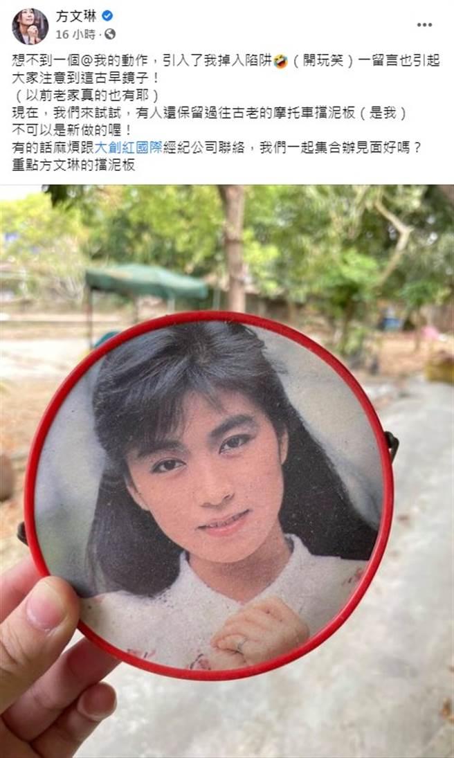 方文琳公開徵求印有自己照片的擋泥板。(圖/FB@方文琳)