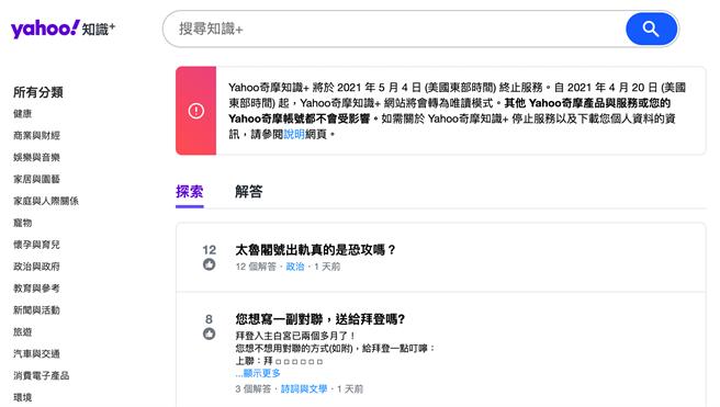 Yahoo奇摩知識+將走入歷史 5/4終止16年服務