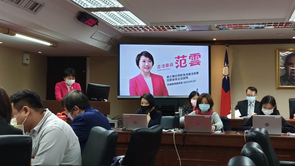 民進黨立委范雲等人也提出對案,把家庭看護、家庭幫傭等納入強制納保對象。(林良齊攝)