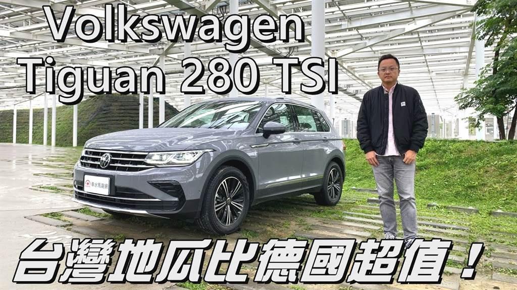 Volkswagen Tiguan 280 TSI Elegance 台灣地瓜比德國超值!【新車試駕】