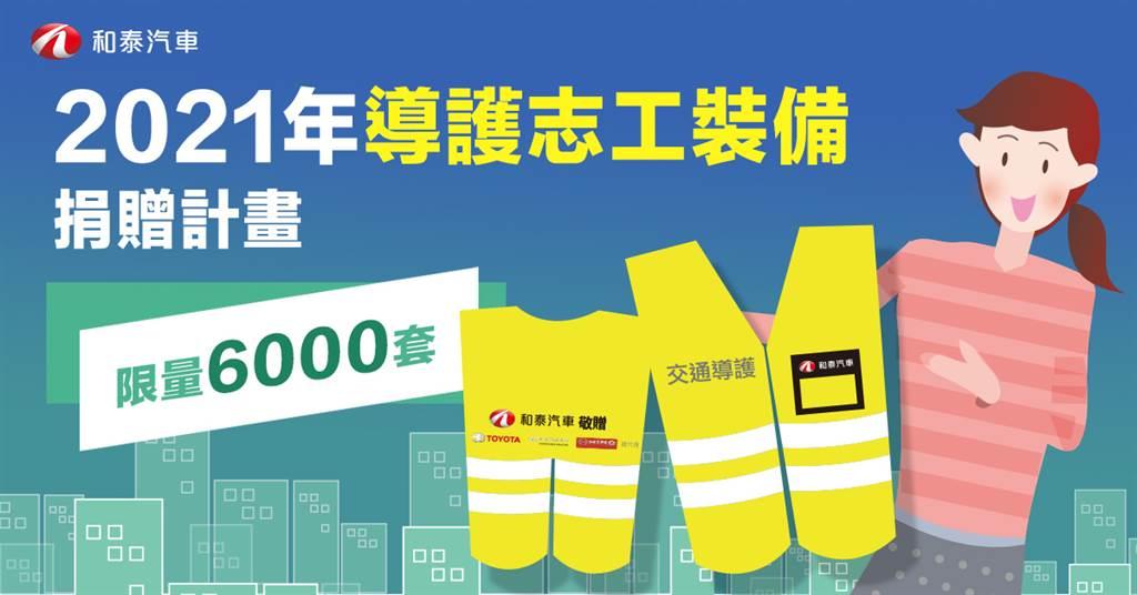 和泰汽車導護志工裝備6000套開放全台國中、國小(除統一捐贈縣市)線上申請。