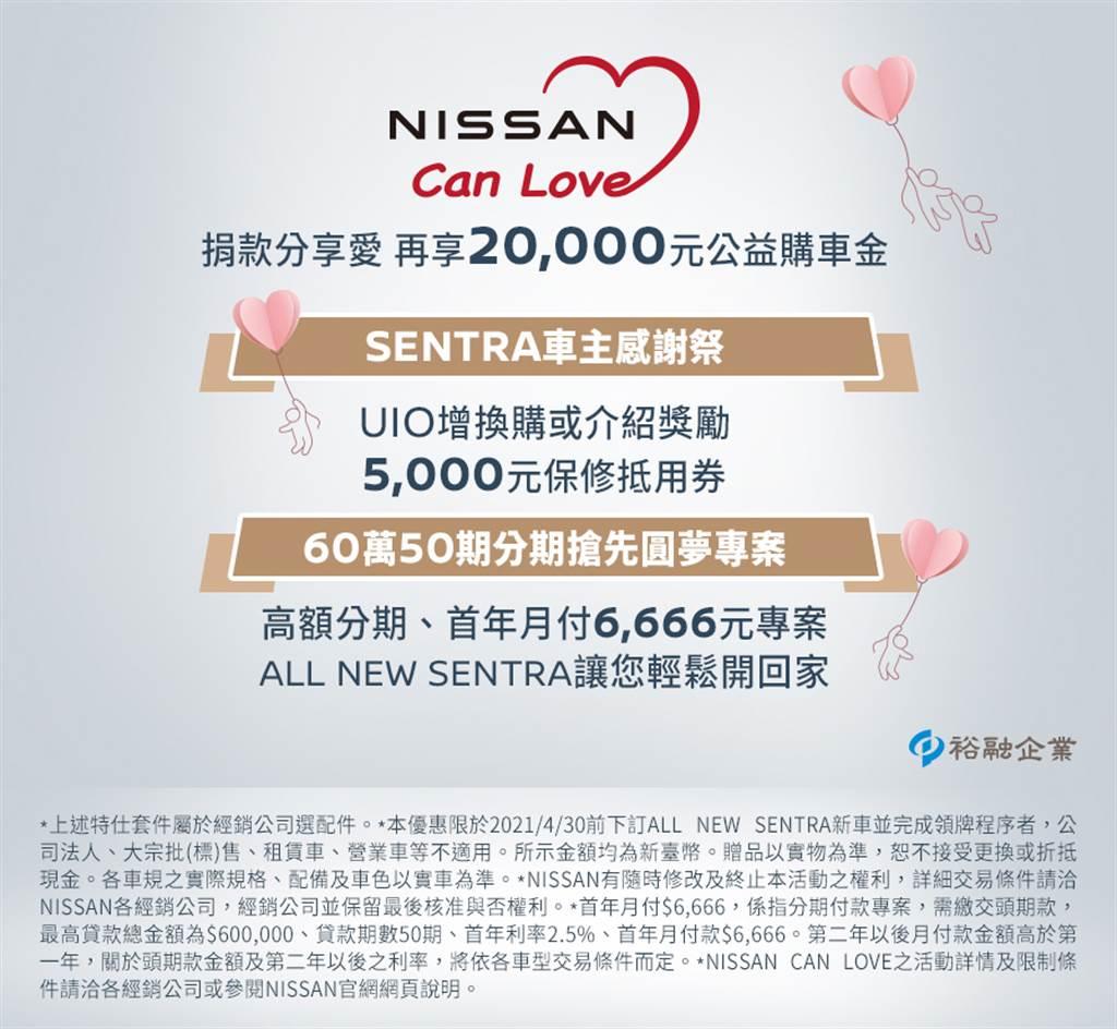 新增全車空力套件、JBL 喇叭與氣氛燈,Nissan Sentra 悅目特式版僅需加價 1 萬便可享有!