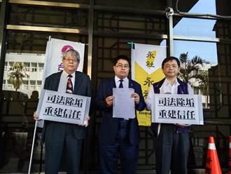 翁茂鍾案「司法除垢」 3團體告發6司法官貪汙