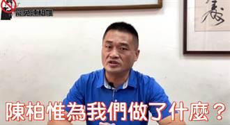 罷免陳柏惟民調預言結局 「刪Q總部」急發4大罪狀號召出征