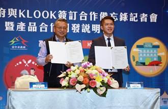 中市府攜手旅遊體驗預訂平台KLOOK合作 數位轉型邁步啟航