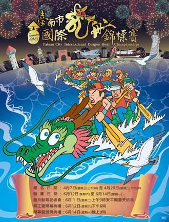 2021台南國際龍舟錦標賽 即日起至4月20日受理報名