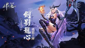 《完美世界2 Online》全新改版「劍影龍心」